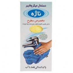 دستمال میکروفایبر تمیز کننده سطوح ناژه