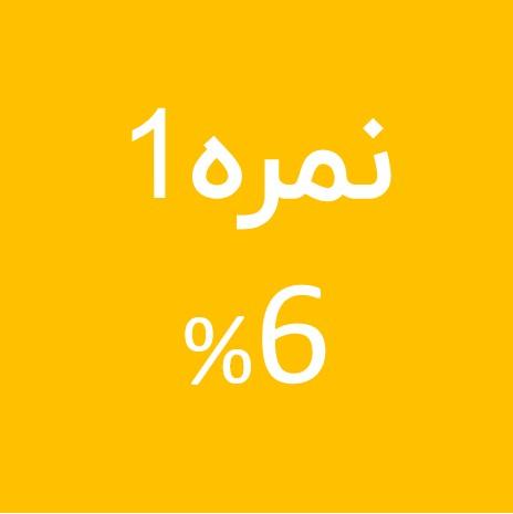 نمره 1 - 6%