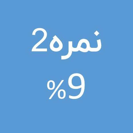 نمره 2 - 9%