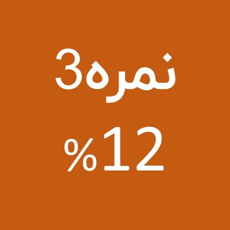 نمره 3 - 12%