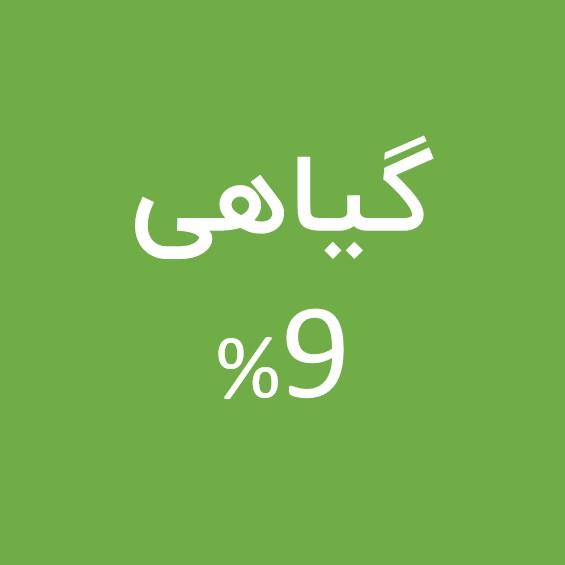 نمره 2 - 9% گیاهی