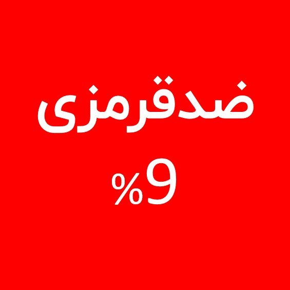 نمره 2 - 9% ضد قرمزی